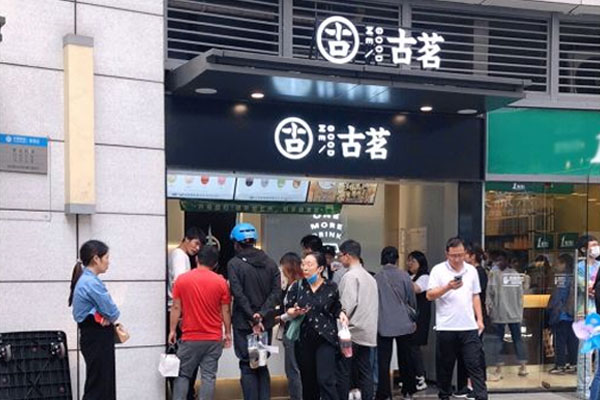 古茗奶茶 店铺图4